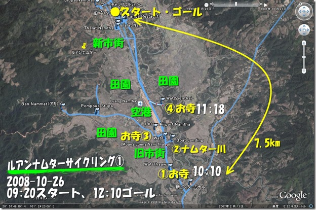 20081026_ナムタサイクリング1